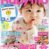 """雑誌""""Baby-mo(#ベビモ) """" 2021年 01月冬春号掲載"""