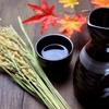 10月1日は「日本酒の日」~本醸造酒?純米酒?大吟醸酒?何が違うの?~