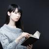 最近、読んだ本まとめ。 直感で選んだ5選