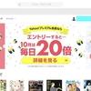 電子書籍サイトeBookJapanリニューアル。Tポイント20倍も。お得な購入方法は?