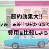 【年間48万円も節約できる?!】自家用車・マイカーとカーシェアリングの費用を比較!