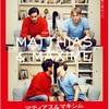 映画「マティアス&マキシム」ネタバレ感想&解説 グザヴィエ・ドランが描く、あまりに純粋なロマンス映画!
