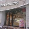 【2020/3/31 閉店】フルーツケーキ ファクトリー 総本店 / 札幌市中央区南1条西4丁目