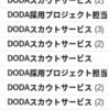 転職サイトDODAがウザすぎる問題