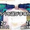 【工具】KIMOドリルドライバー12vと20vどちらを選びますか?