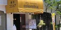 コロンビアへ行きたしと思へども