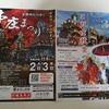 埼玉県本庄市秋祭り