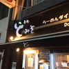 どみそ:京橋