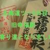 北海道ツー8日目 チョイト寄り道:旧幸福駅でホンワカ ^^!