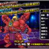 【DQMSL】「メガトンケイル」は爆熱メガトンブロウでイオ体技!クエスト特化モンスター!