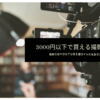 3000円以下で買える激安な撮影動画用ライト!初心者にオススメなCN-160が優秀過ぎる