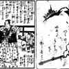 箱根霊験躄仇討 下の巻