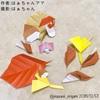 冬を目前に、秋の折り紙をエンジョイ! 〜はぁちゃんママ渾身の作品たち〜