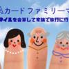 <ANA>家族のマイルを合わせて使うには「ANAカードファミリーマイル」を利用しよう!登録方法と現在500マイルもらえるキャンペーン詳細