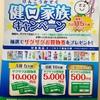ザグザグ 健口家族キャンペーン 2020/1/31〆