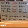 『天ぷら八兵衛』 小倉北区黄金