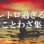 次世代の荒波を生き抜くために辞書から消したい日本のことわざ5選