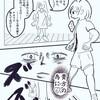 【雑談漫画】美味い×美味い≠美味い?
