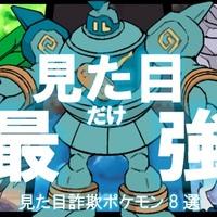 種族値ミス!?「見た目詐欺ポケモン」8選