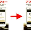 KAT-TUN『CAST Goods App』iPhone/Androidアプリダウンロード・情報まとめ!