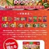 【8/20】ニッスイ 食卓にもう1品 キャンペーン【レシ/はがき*line】