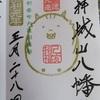 【名古屋市千種区】干支印付きの御朱印が人気の「城山八幡宮」