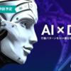 FUNDINNO【ファンディーノ】、IDCruise、遺伝子レベルで需要を探る!個人特性分析型AIアルゴリズム「3iエンジン」