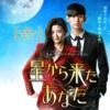 【韓国ドラマ】猟奇的な彼女のチョン・ジヒョン主演!「星から来たあなた」を見た感想♪