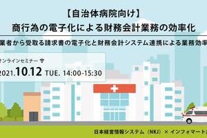 【自治体病院向けセミナー】商行為の電子化による財務会計業務の効率化