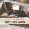 【教えてもらう前と後】夏の手土産No.1決定戦~ずっしり贅沢りんご食パン~