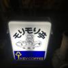 軽井沢で美味しいハンバーグ食べたいなら盛盛亭(モリモリ亭)がおすすめ。信州プレミアム牛肉のハンバーグが食べられます