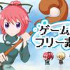 ゲーム用フリーイラスト素材 pt.1