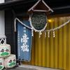 帝松・松岡醸造の酒蔵見学へ行ってきました♪