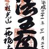 西福寺の御朱印(京都)〜六道の辻、さて どの道を辿るのか?
