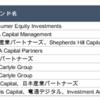 PEファンドは株価を上げるのか