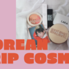 〈前編〉韓国旅行で買うべきコスメ10選!【2019年10月版】