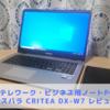 【ドスパラ】Critea DX-W7レビュー 口コミ【テレワーク用PC】