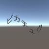 【Unity】uGUI で Text を曲げることができる「CurvedText.cs」紹介