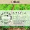 細胞活性・細胞浸透性のエッセンシャルオイル。精油 アメオ ameo ZIJA ジージャ アロマ