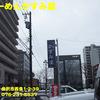 県内カ行(3)~かすみ屋(閉店)~