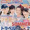 今日発売の雑誌とBD 16.06.22(水)