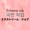 【韓国映画】『エクストリーム・ジョブ(극한 직업)』(2019)