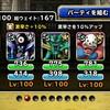 level.552【無制限】第115回闘技場ランキングバトル最終日