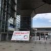 日経IR・投資フェア2018に行ってきました(*^^*)