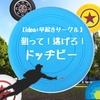 【 idea+早起きサークル 】狙って!逃げろ!ドッヂビー