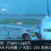 DIA修行2020 Flight Log #31 NH1082 OKA-FUK編