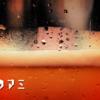 ミョウガとビール