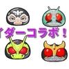 妖怪ウォッチぷにぷに 仮面ライダーコラボぷに キャラ技追加 クウガ&クウガUF&シャドームーン  リーク