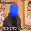 元SDN48大木亜希子と同居生活58歳のおじさん「ササポン」笹本さんの動画と画像
