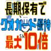 稲畑産業(8098)という株主優待銘柄界の掘り出し物!長期保有でQUOカードが最大10倍に!!